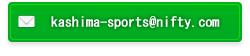 かしま元気スポーツクラブにメール